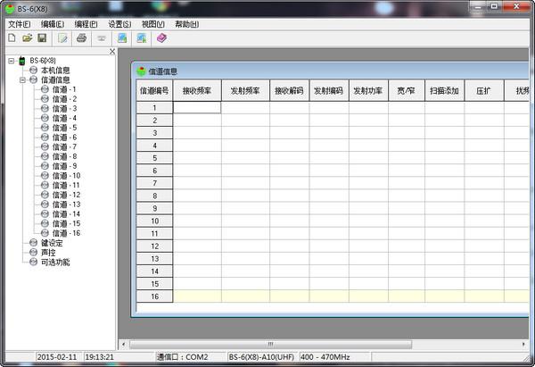 堡利斯通BS6对讲机写频软件 v1.0中文版
