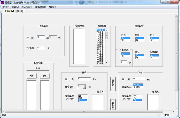 北峰BFP-980P对讲机写频软件 v1.0中文版