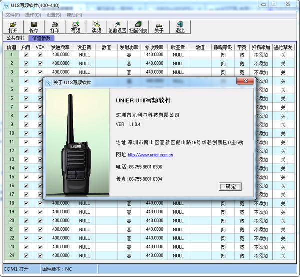 尤利尔u18对讲机写频软件