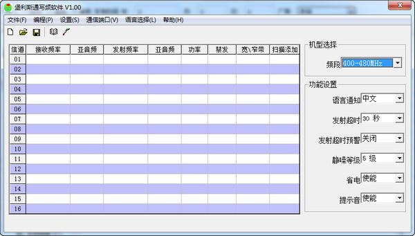 堡利斯通Q8对讲机写频软件 v1.0中文版