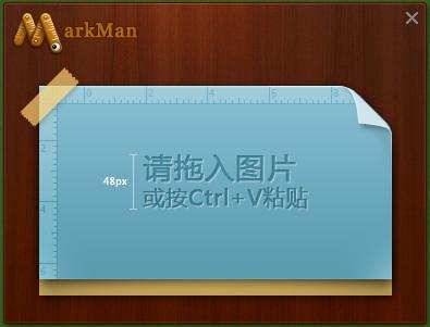 马克鳗(MarkMan) v2.7.21官方版