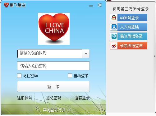 鹏飞星空 6.1.1.1官方版