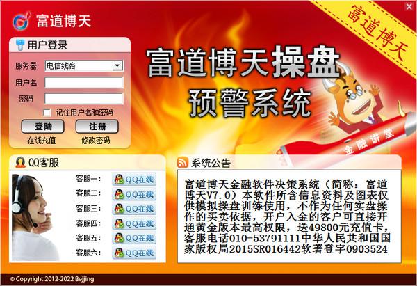 富道博天 1.0.0.9官方版