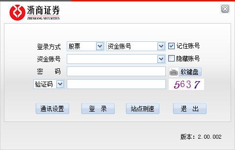 浙商证券投资赢家委托系统
