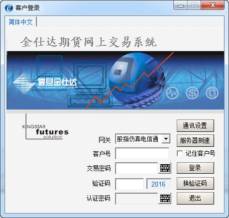 金仕达金融期货交易软件 2015版