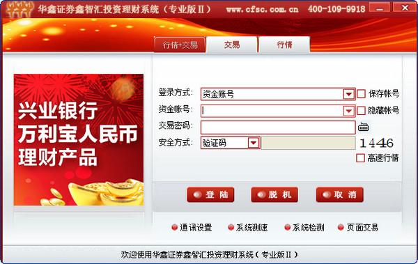 华鑫证券鑫智汇投资理财系统专业版II