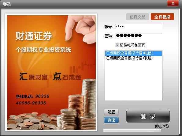 财通汇点个股期权专业投资系统 v4.5.1.816官方版