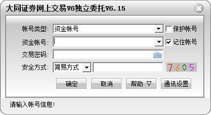 大同证券V6独立委托 v6.17官方版