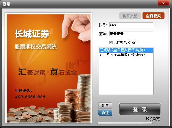 长城证券汇点股票期权专业投资系统 4.5.2.322仿真版