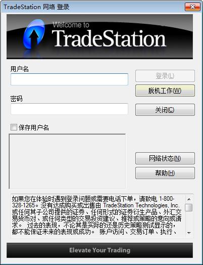 国信tradestation V9.5官方版