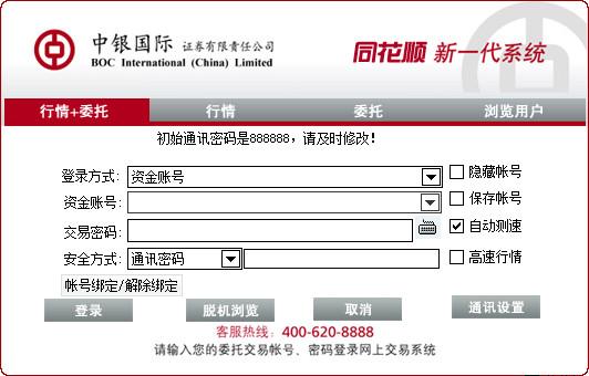 中银国际证券同...