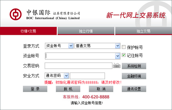中银国际证券通达信