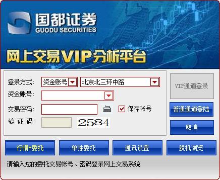 国都证券vip管理平台 v20170526官方版