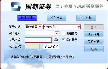 国都证券网上交易融资融券 20160321官方版