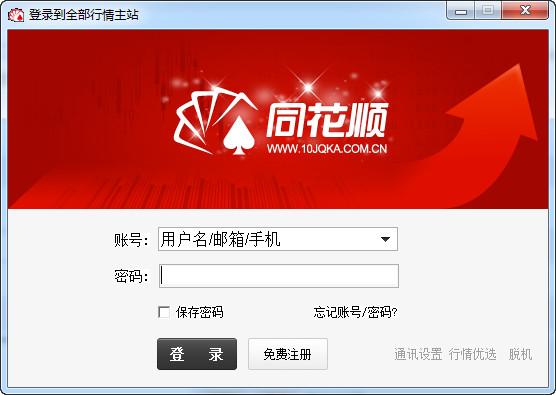 同花顺云计算决策版 8.40.36官方版
