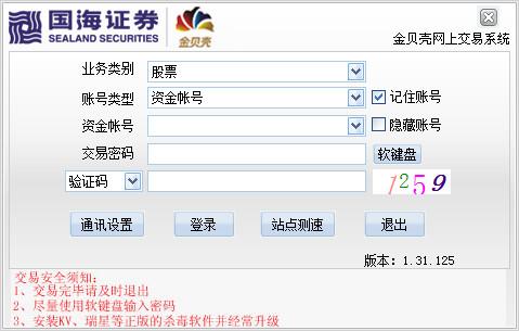 国海证券VIP交易系统 1.0官方版