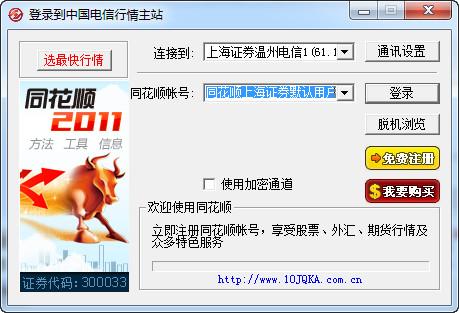 上海证券同花顺版 v7.95.60.74官方版