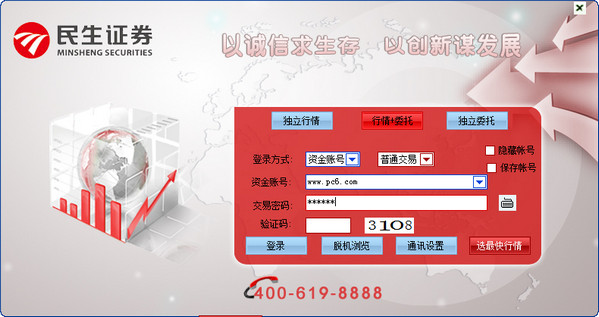 民e通同花顺 7.95.59官方版