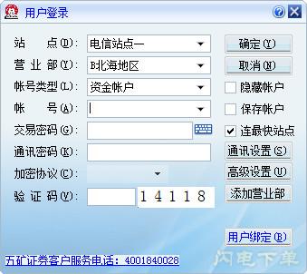 五矿证券同花顺独立委托 V5.17.44官方版