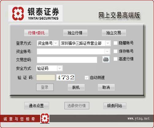 银泰证券同花顺 v7.95.59(0113)官方版