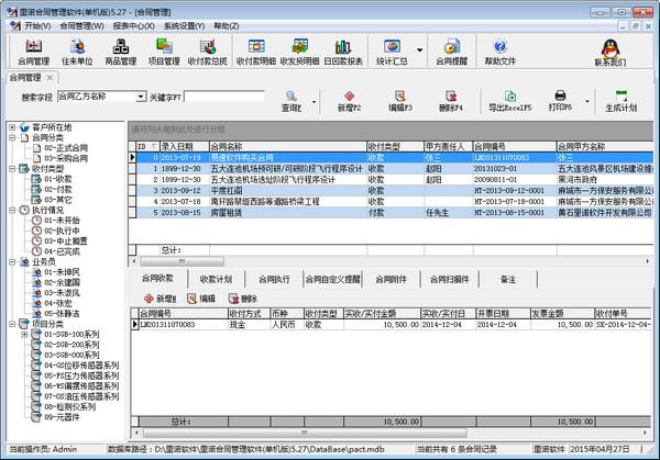 里诺合同管理软件