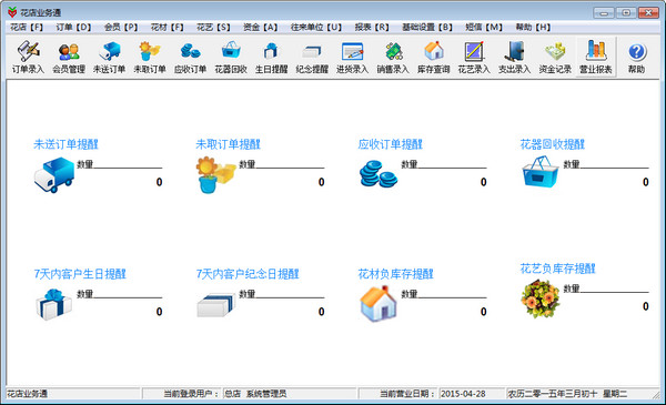 花店业务通 v5.3.0.3单机版