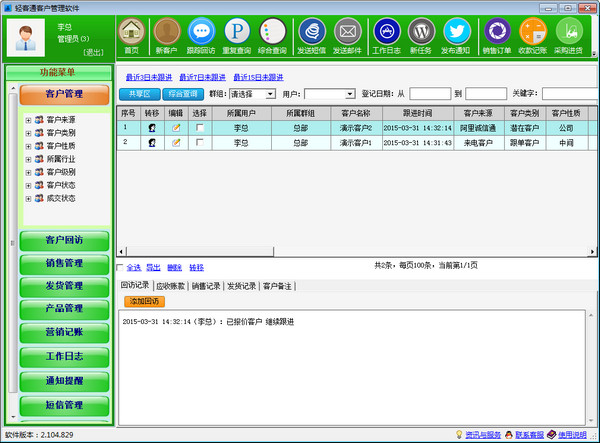 轻客通CRM客户关系管理系统软件 v2.101.829标准版