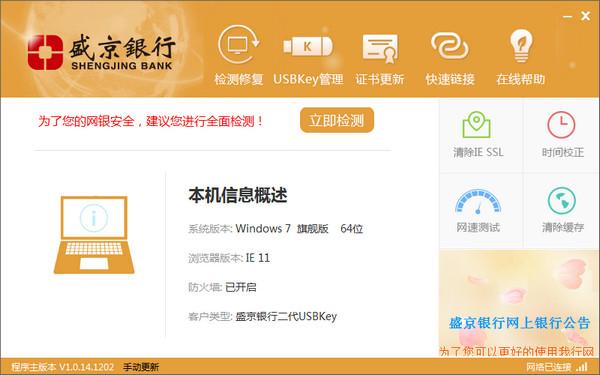 盛京银行网银助手 v1.0.14 1202
