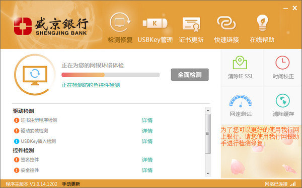 盛京银行网银助手