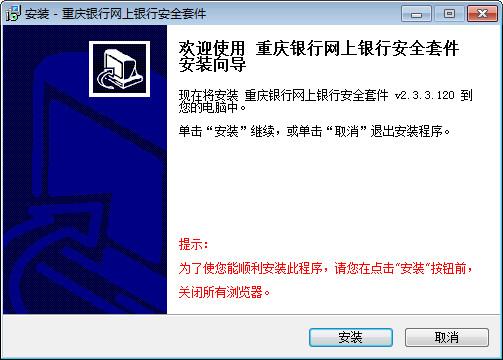 重庆银行网上银行安全套件 v110922