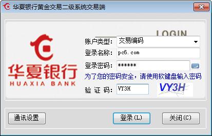 华夏银行黄金交易客户端 v1.0.9