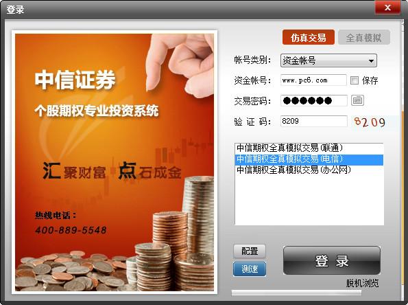 中信证券汇点个股期权专业投资系统