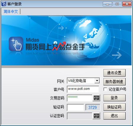 安信期货点金手 8.0.2014官方版