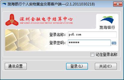 渤海银行黄金交易客户端