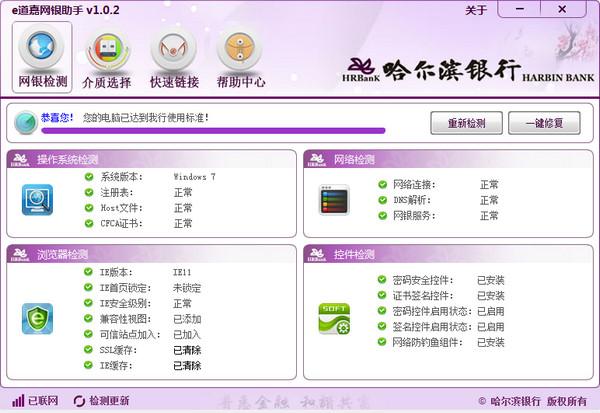 哈尔滨银行网银助手 v1.0.2官方版
