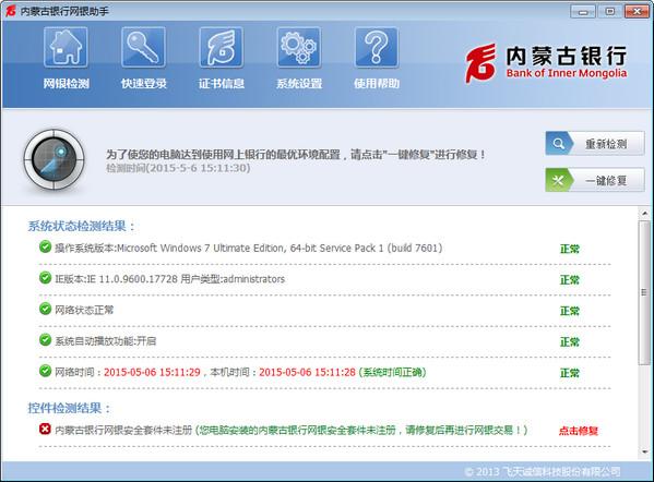 内蒙古银行网银助手 v1.0官方版