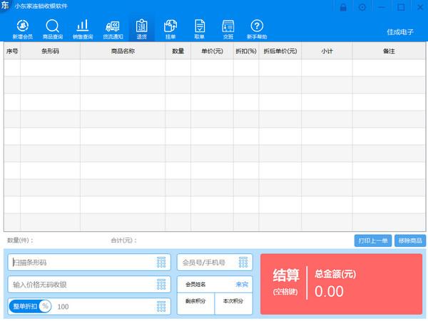 小东家连锁收银软件 V1.4.0免费版