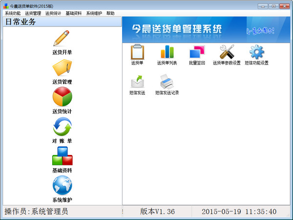 今晨送货单管理系统 v1.36