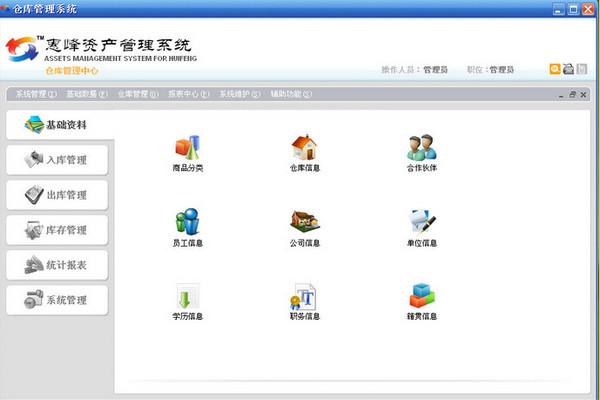 惠峰仓库管理系统 4
