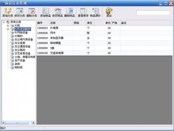 惠峰仓库管理系统