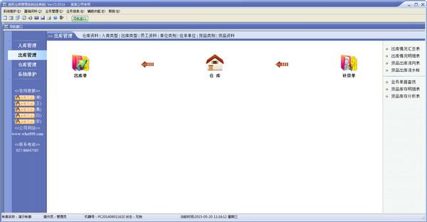 速拓仓库管理系统 v15.0516 经典版