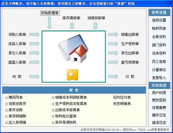 易芝仓库管理软件 3.2官方版