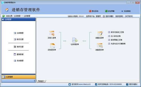 宏方仓库管理系统 v3.7标准版