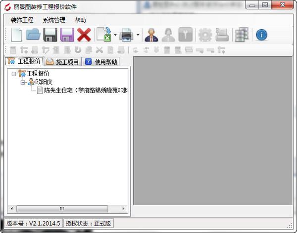 丽景图装修工程报价软件 V2.1官方版