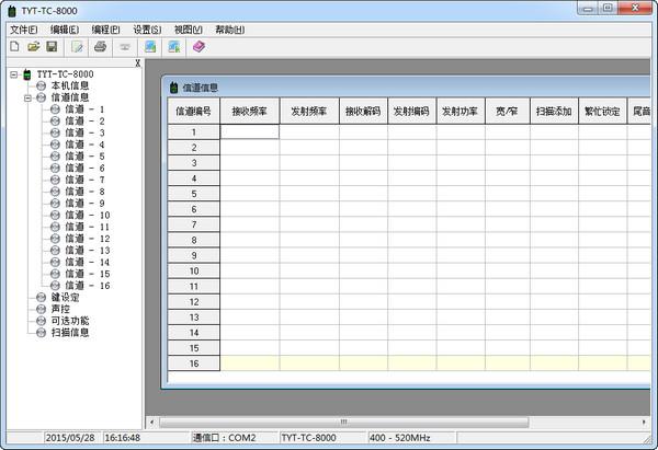 特易通对讲机写频软件 v1.0官方中文版