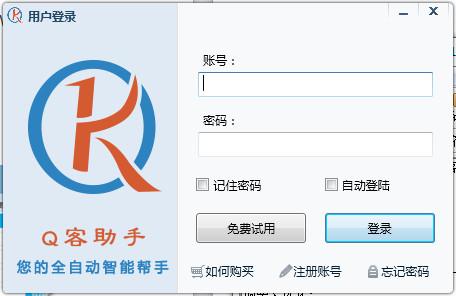 Q客助手 V1.8.17官方版
