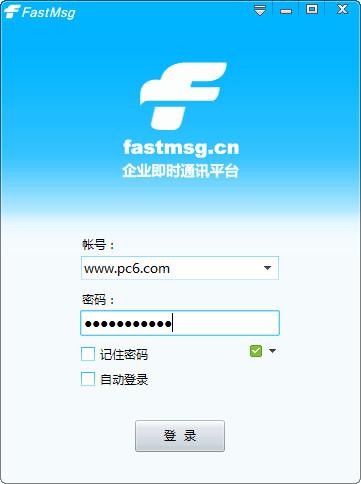 fastmsg 7.22官方免费版