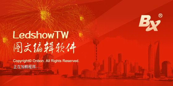 LED图文编辑软件LedshowTW v14.07.30.03官方版