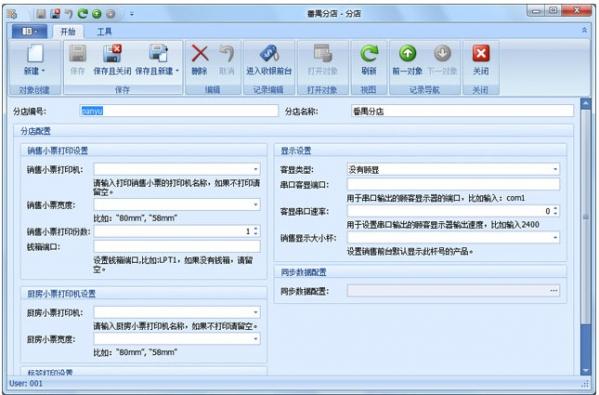 立远奶茶管理软件