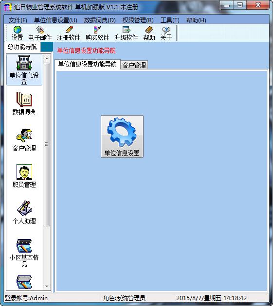 追日物业管理系统软件